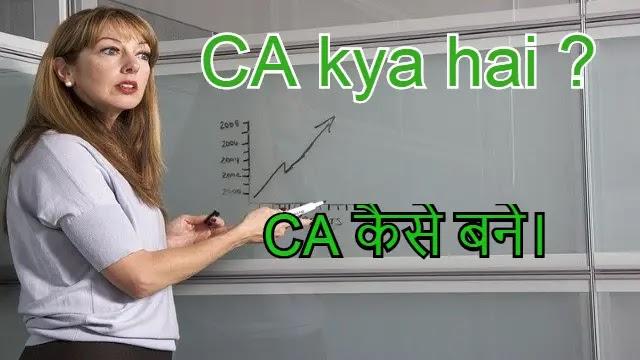 CA क्या है और ये कितने साल का कोर्स है