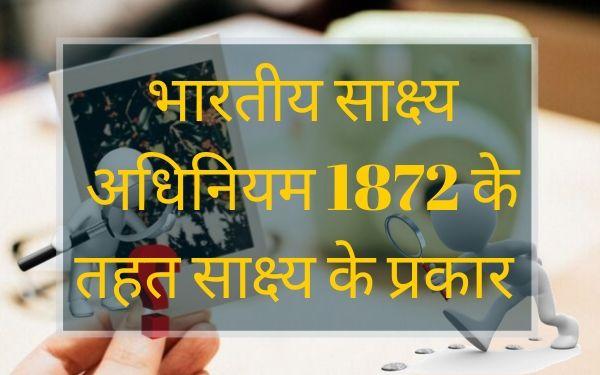भारतीय साक्ष्य अधिनियम 1872 के तहत साक्ष्य के प्रकार