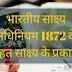 भारतीय साक्ष्य अधिनियम 1872 के तहत साक्ष्य के प्रकार  type of evidence under Indian evidence act 1972