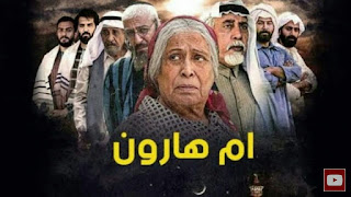 مسلسل ام هارون الحلقة 21 رمضان 2020
