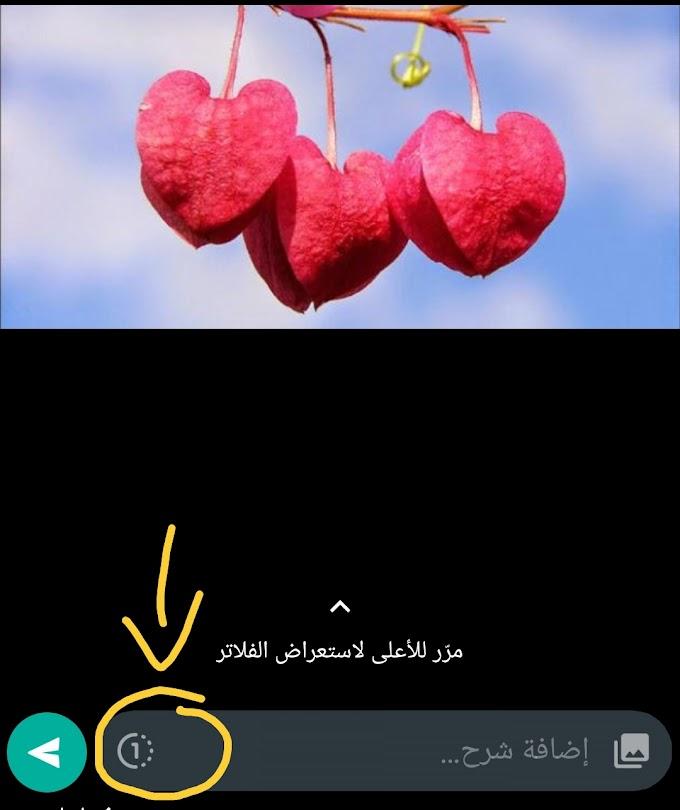 ميزة جديدة من الواتساب whatsapp نفس التي موجودة بالانستغرام