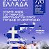 Η γιορτή λήξης του Τμήματος Εθνογραφίας και Χορού του «Αριστοτέλη»