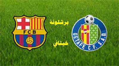 مشاهدة مباراة برشلونة وخيتافي بث مباشر اليوم كورة لايف في الدوري الاسباني