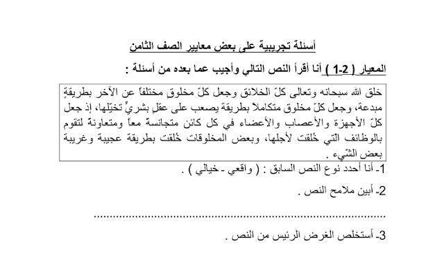 تدريبات على بعض معايير لغة عربية للصف الثامن إعداد السيد الزامل
