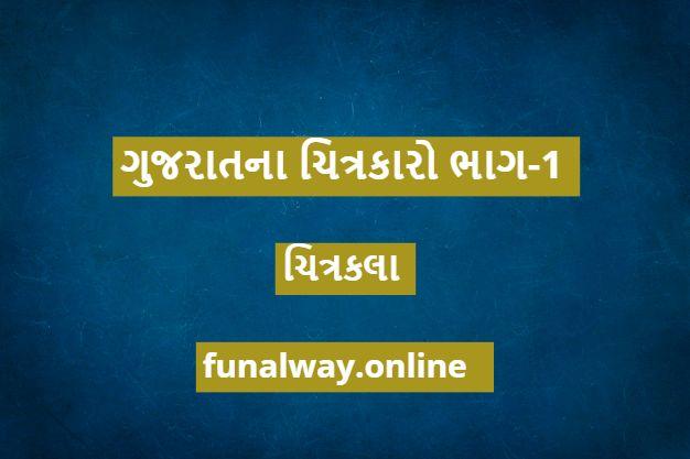 ગુજરાતના ચિત્રકારો ભાગ-1