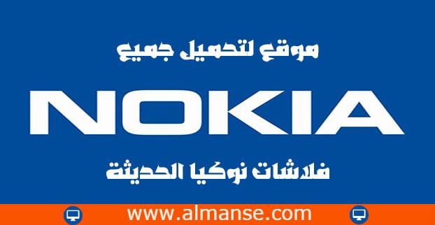 download nokia firmware