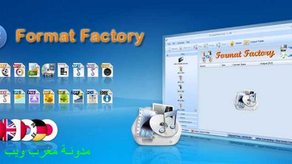 افضل برنامج format factory لتقليل حجم الفيديو مع الحفاظ على الجودة الاصلية