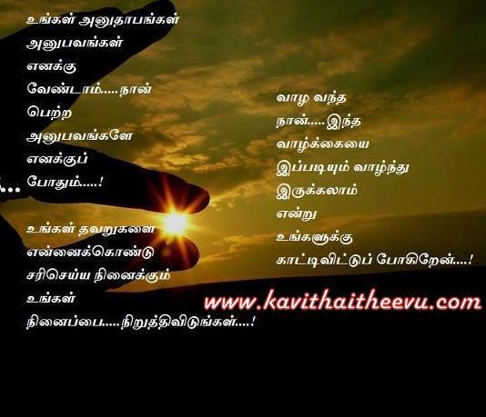 Tamil Kavithai Images Download 2016 New Poem Free