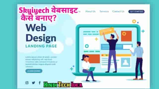 Skyitech Website Kaise Banaye