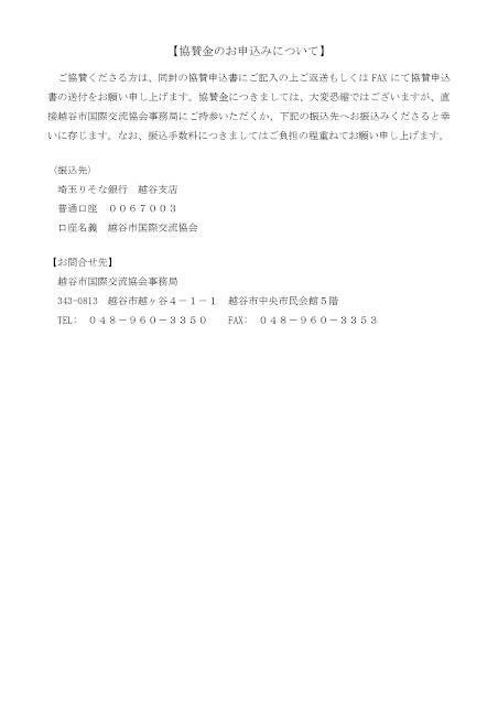 越谷国際フェスティバル2020ご協賛のお願い