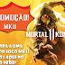 Jogos.: Concorra a uma mídia física do jogo MORTAL KOMBAT 11 para PS4!