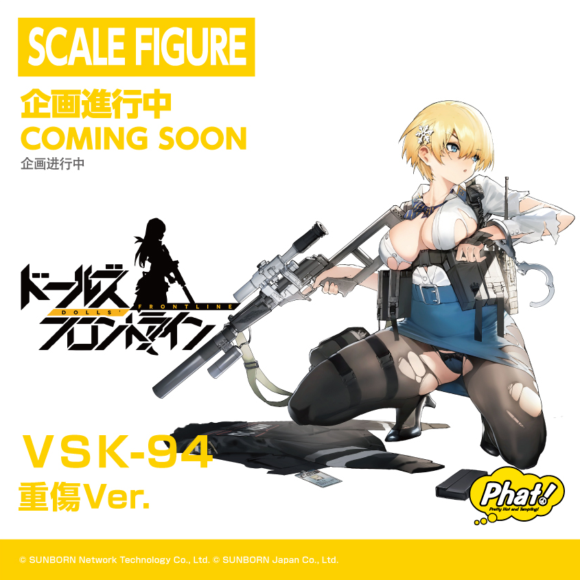 Girls' Frontline - VSK-94 -Full Damaged Ver.- (Phat Company)