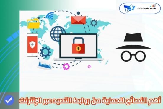 أهم النصائح للحماية من روابط التصيد الإحتيالية على شبكة الإنترنت - Elhaiah Tech