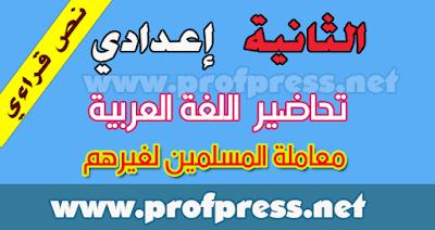 تحضير النص القرائي معاملة المسلمين لغيرهم للسنة الثانية إعدادي مرشدي في اللغة العربية