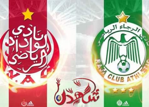 ديربي الرجاء و الوداد في البطولة العربية