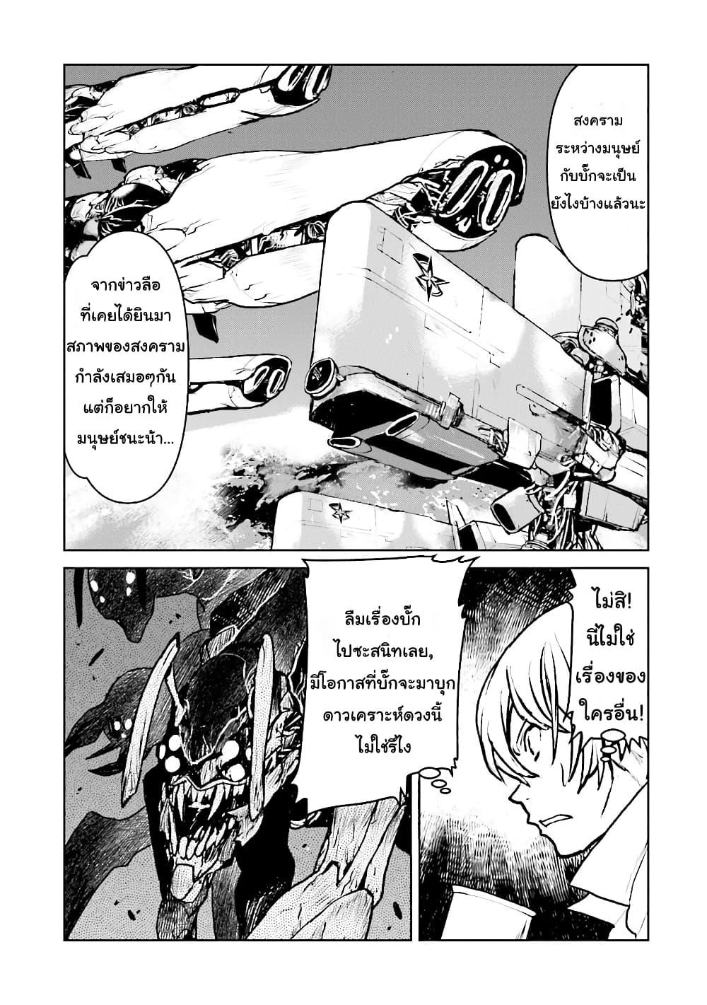 อ่านการ์ตูน The Galactic Navy Officer Becomes an Adventurer ตอนที่ 14 หน้าที่ 23