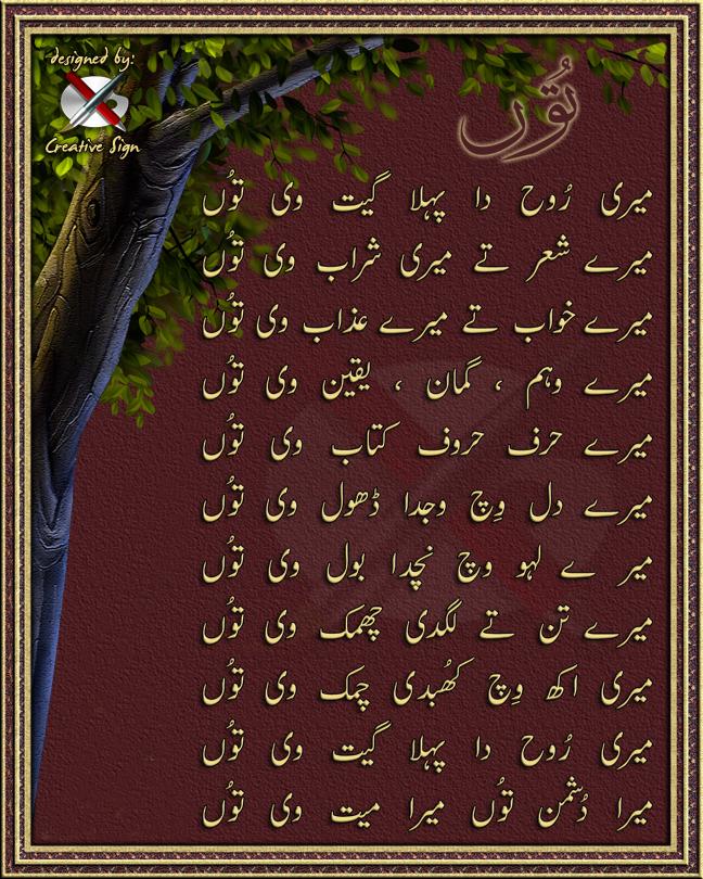 Punjabi Love Poetry In Punjabi Font - 0425