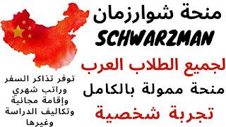 منحة شورازمان SCHWARZMAN Scholars الممولة بالكامل في الصين 2021