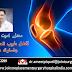 د. أميت بيسباتي تتخذ خطوة كبيرة للأمام في جراحة استبدال المفاصل في الهند
