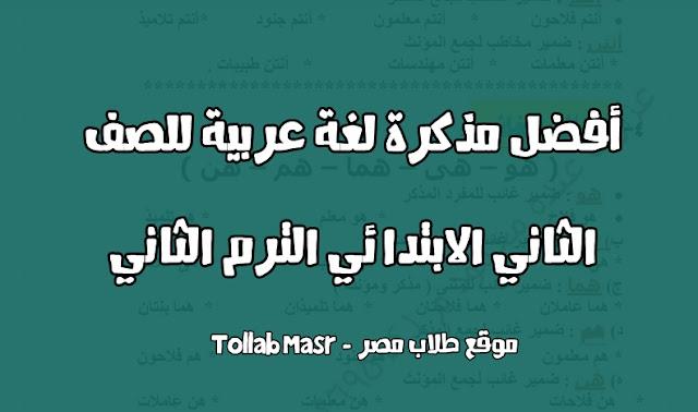 افضل مذكرة لغة عربية للصف الثاني الابتدائي الترم الثاني