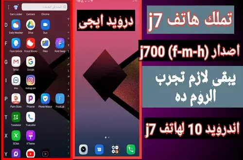 Android 10  لهاتف j7 2015 افضل روم لهذا الهاتف لعام 2021
