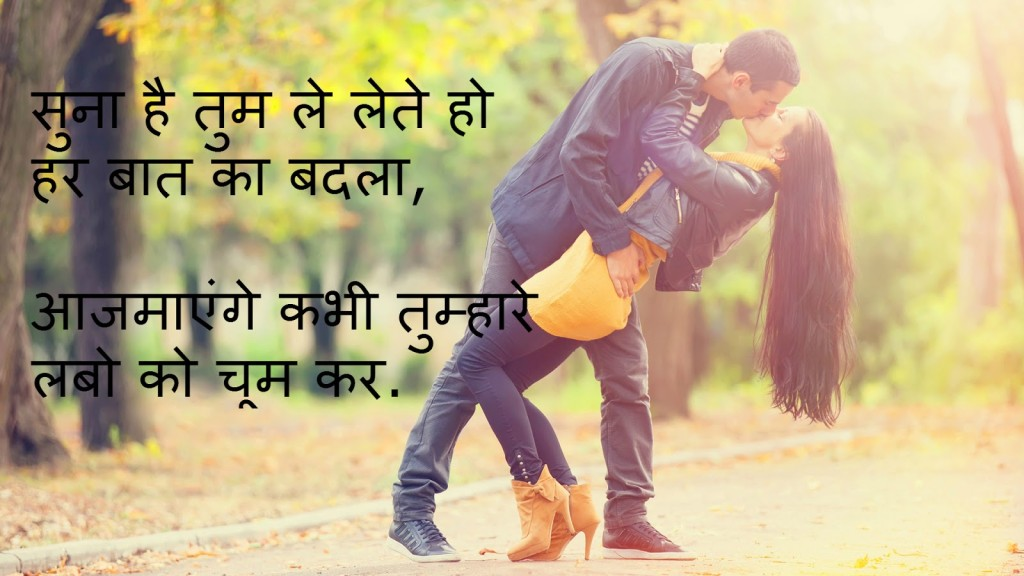 Lips images with quotes in hindi