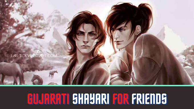 Gujarati shayari on friendship | Gujarati shayari for friends | Gujarati shayari on friends