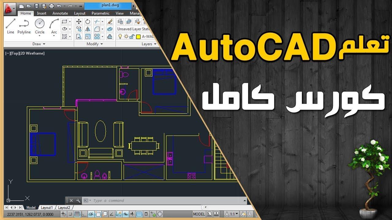 أفضل كورس أوتوكاد AutoCAD عربي مجاني لطلاب كلية الهندسة