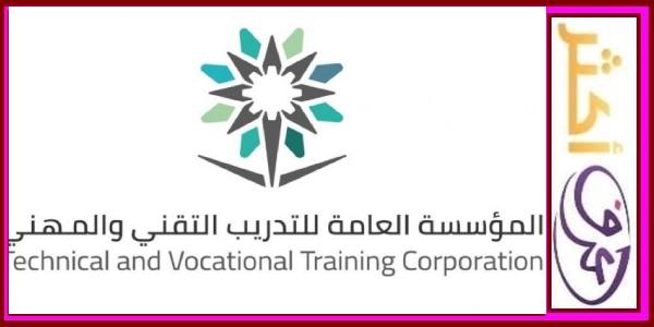 تقني الرياض يستقبل طلبات التسجيل في البرامج المساندة عن بعد