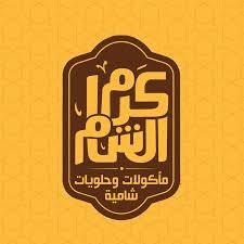 كرم الشام