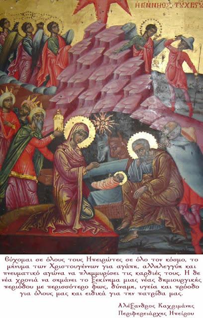 Εορταστικές ευχές από τον Περιφερειάρχη Ηπείρου