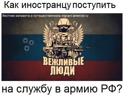 Как иностранцам можно служить в российской армии?