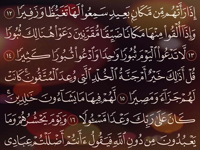 شرح وتفسير سورة الفرقان surah-Al-Furqan  ( من الآية 12 إلى الاية 20 )