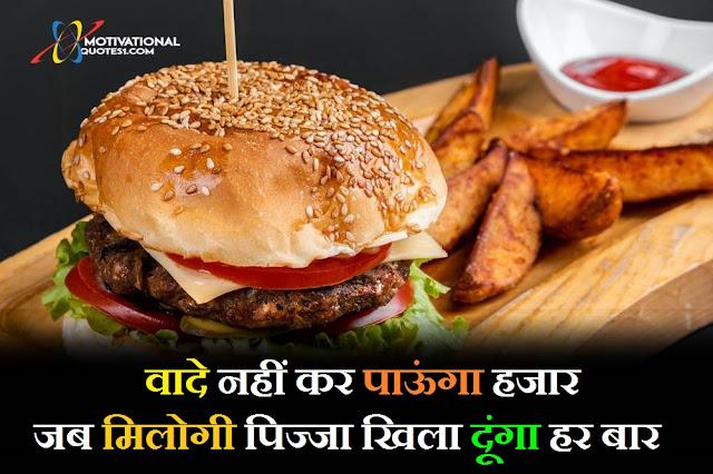Pizza Quotes In Hindi    Pizza Status In Hindi    Pizza Shayari In Hindi, pizza shayari, pizza status, burger shayari, burger quotes in hindi, pizza quotes in hindi,