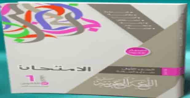 تحميل كتاب الامتحان فى اللغة العربية للصف الأول الثانوى 2020 pdf الترم الثانى