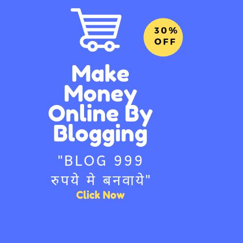 999 रूपये में अपना Blog बनवाए और Blog से पैसे कमाए-