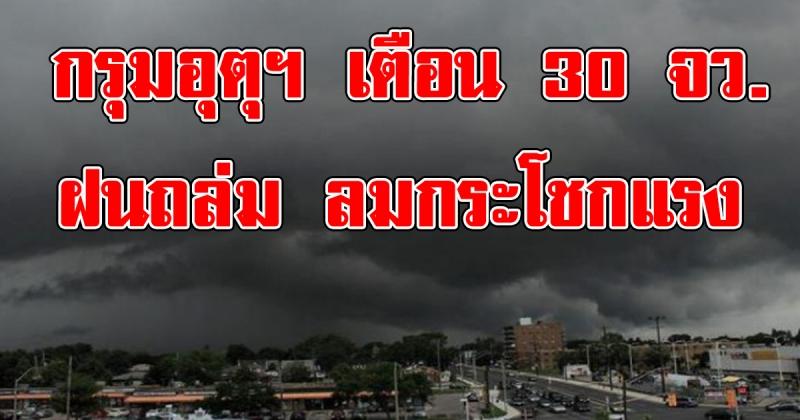 เริ่มแล้ววันนี้ กรมอุตุฯ เตือน 30 จังหวัด ฝนถล่ม ลมกระโชกแรง พื้นที่ต่อไปนี้เตรียมรับมือ!