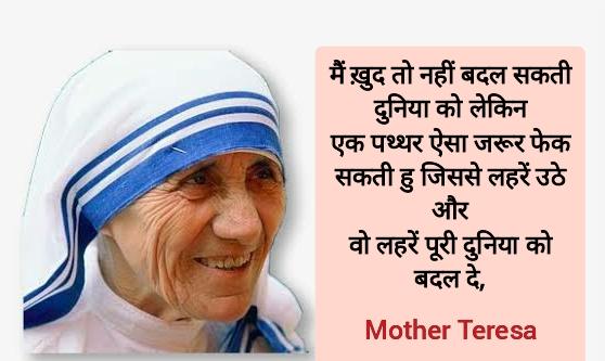 5 mother teresa quotes in hindi