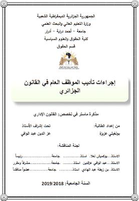 مذكرة ماستر: إجراءات تأديب الموظف العام في القانون الجزائري PDF