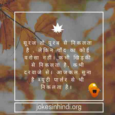 Jokes in Hindi For WhatsApp