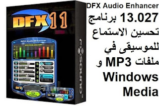 DFX Audio Enhancer 13.027 برنامج تحسين الاستماع للموسيقى في ملفات MP3 و Windows Media