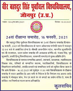 वीर बहादुर सिंह पूर्वांचल विश्वविद्यालय जौनपुर उत्तर प्रदेश का 24वां दीक्षांत समारोह 16 फरवरी 2021   #NayaSaberaNetwork