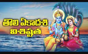 Toli Ekadasi (Shayani Ekadashi)  importance  -తొలి ఏకాదశి విశిష్టత.. ఈ వ్రతం చేస్తే శివకేశవులతోపాటు అమ్మ అనుగ్రహం