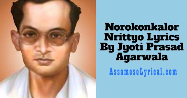 Norokonkalor Nrittyo Lyrics