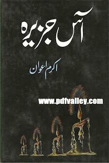 Aas Jazeera by Ameer Muhammad Akram Awan
