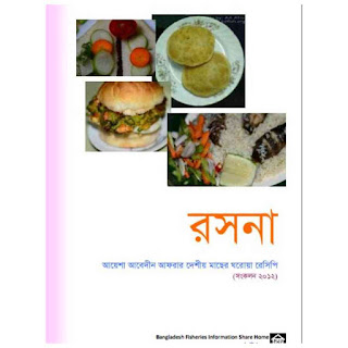 রসনা স্পেশাল রেসিপির বই Pdf download - special recipe bangla book pdf
