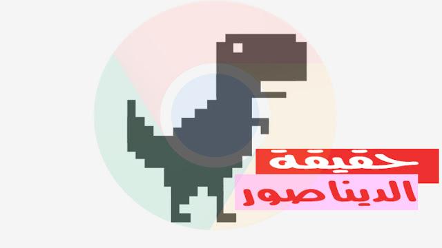 هل تعرف بأمر اللعبة الموجودة في جوجل كروم حقيقة الديناصور!