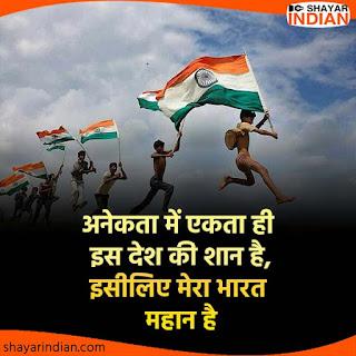 Anekta Me Ekta, Desh Ki Shan, Mera Bharat Mahan