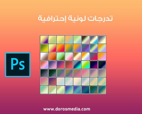 تدرجات لونية إحترافية مميزة للأدوبي فوتوشوب Gradient