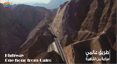 Highway - Galala